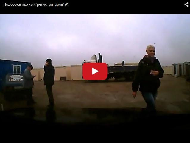 Пьяные приключения, снятые на видеорегистраторы