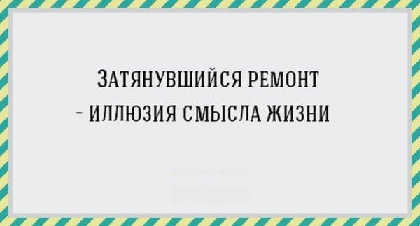 Жизненные открытки о ремонте. Картинки с надписями