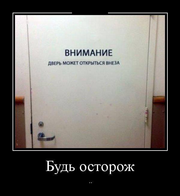 Сборник русских демотиваторов. Лучшие приколы