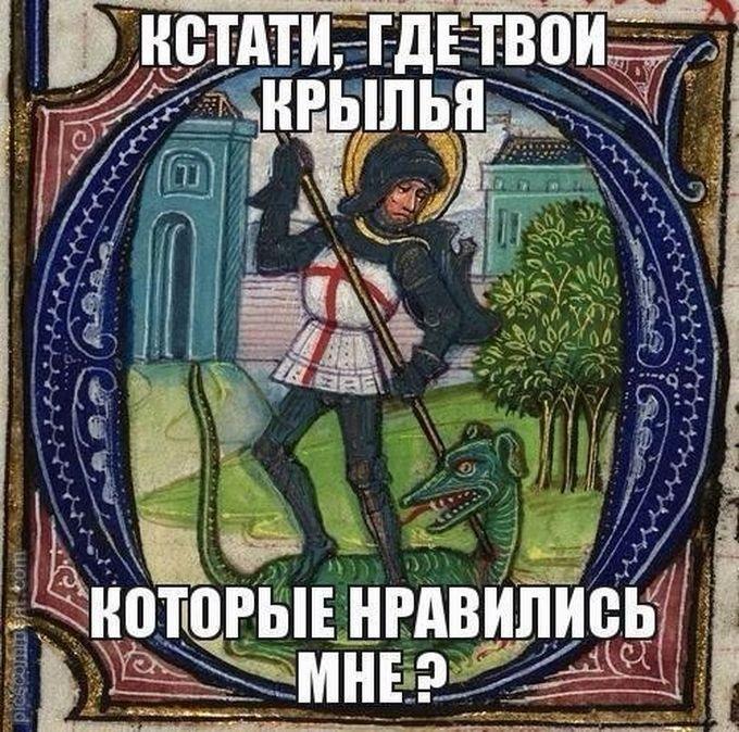 Мемы про Средневековые времена. Картинки с надписями