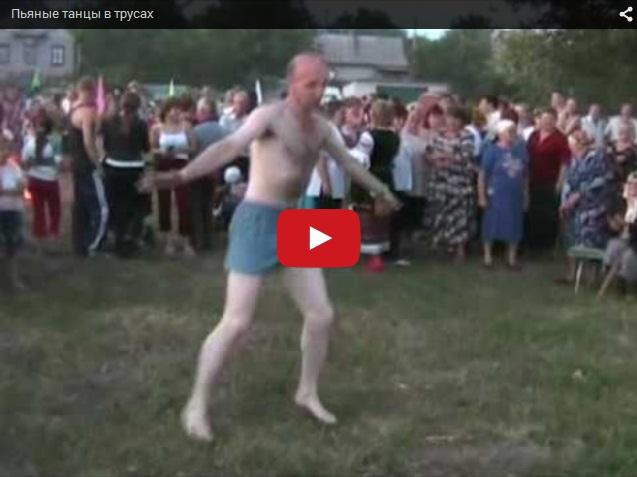 Пьяные танцы в труселях