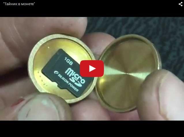 Как сделать тайник в монете