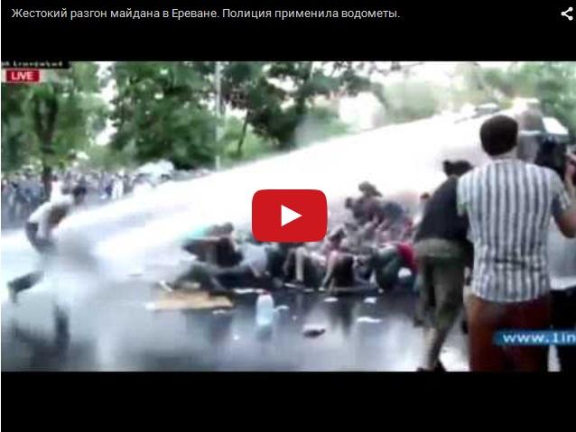 Разгон ереванского майдана водометами