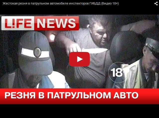 Жестокая резня в машине ДПС на Алтае