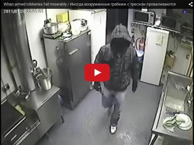 Неудачное ограбление кафе