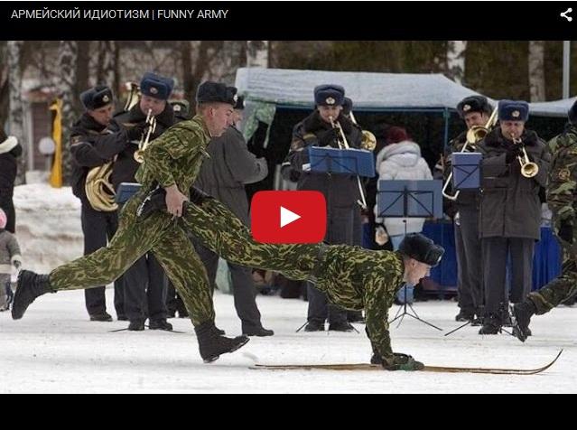 Прикольное видео из армии. Армейский идиотизм