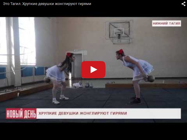 Суровые тагильские девушки жонглируют гирями