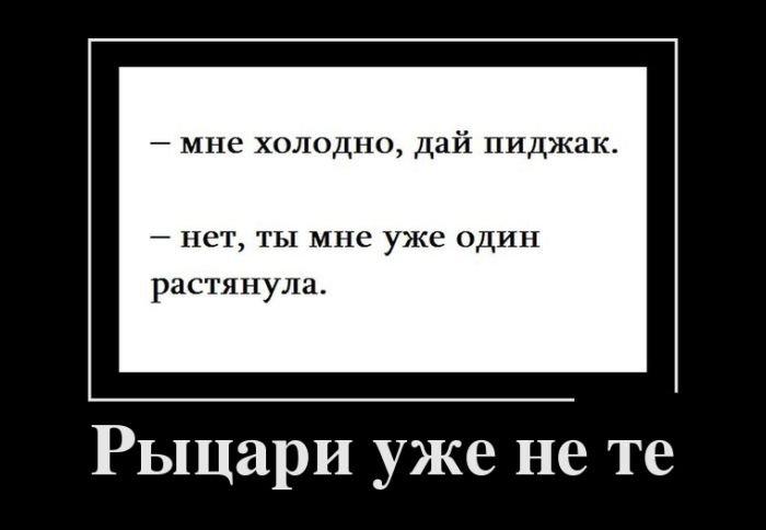 Новые прикольные русские демотиваторы