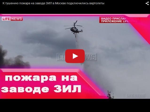 Пожар на бывшем автогиганте ЗИЛ в Москве