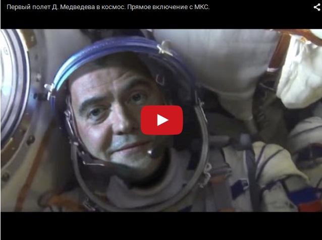 Полет Дмитрия Медведева в космос на МКС