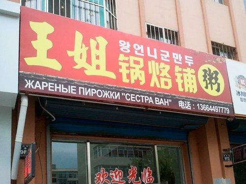 Китайские вывески на русский лад