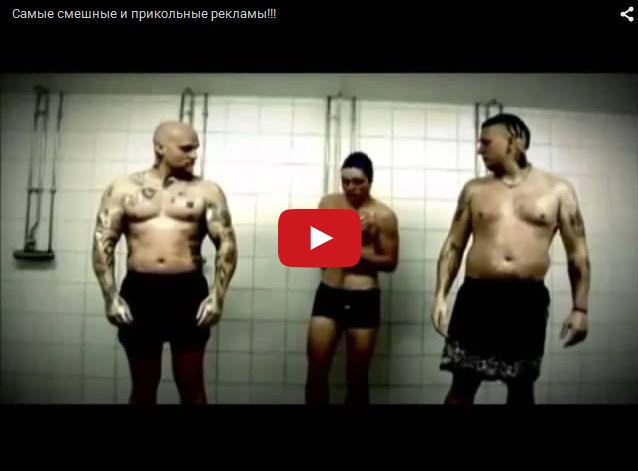 Сымые смешные рекламные ролики