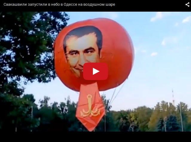 До свиданья наш ласковый Миша - жители Одессы про своего губернатора