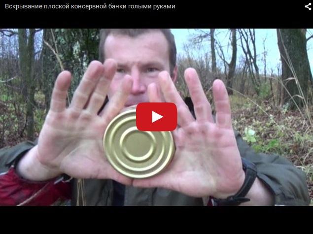 Как голыми руками вскрыть консервную банку
