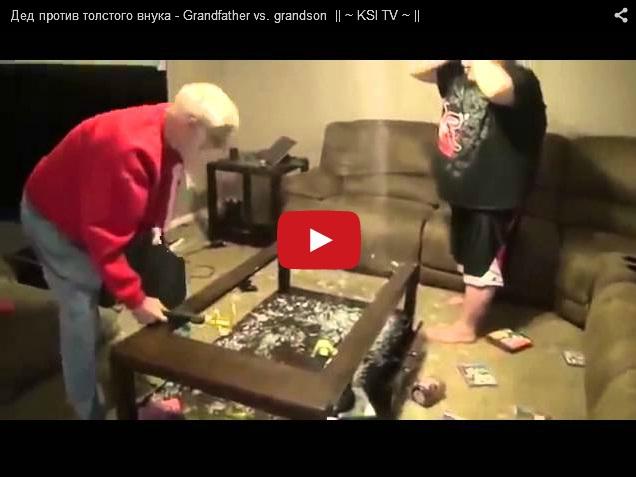 Разъяренный дед воюет с внуком из-за видеоигр