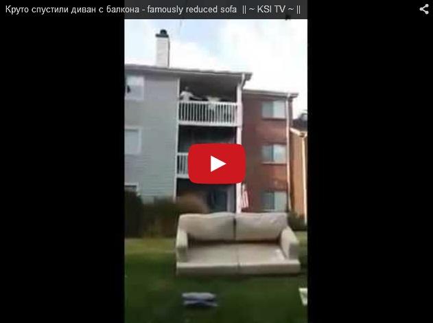Как быстро спустить диван с балкона