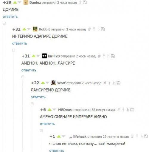 Комментарии из социальных сетей. Свежие приколы