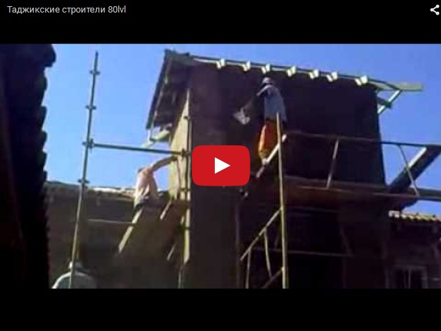 Мастер-класс от таджикских строителей: как надо кидать раствор