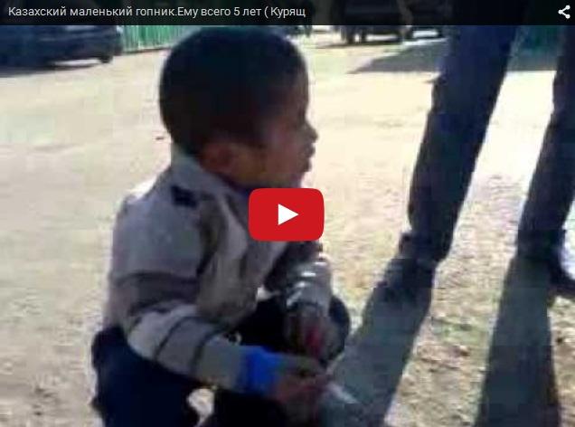 Маленький казахский гопник