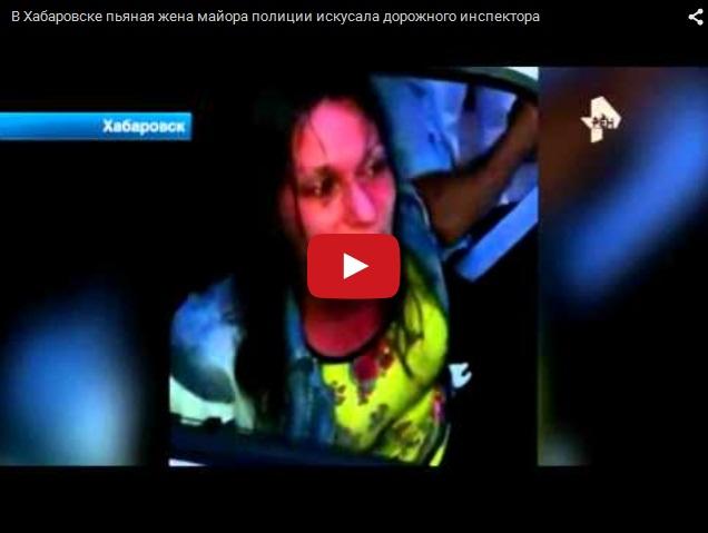 Пьяная жена полицейского покусала инспектора ДПС