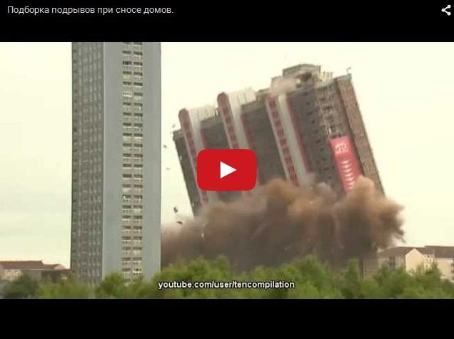 Как подрывают здания