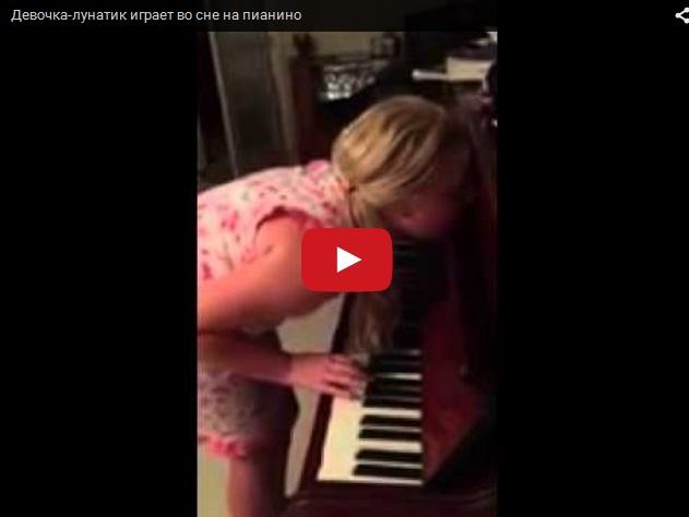 Девочка с лунатизмом и фортепиано. Игра во сне