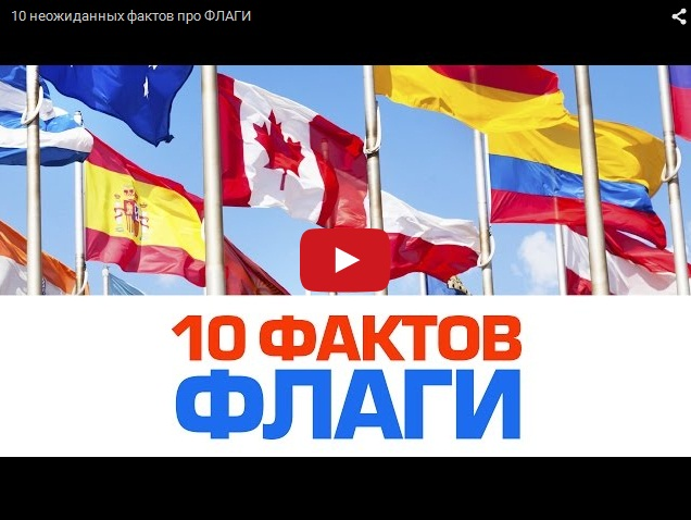 Интересные факты про флаги разных стран