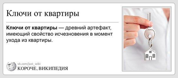 Приколы из Википедии