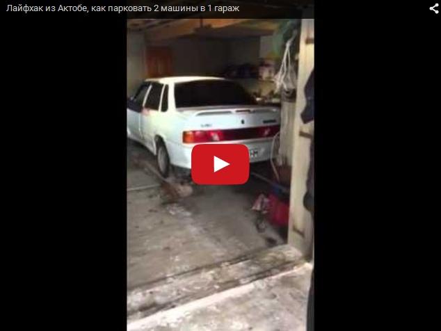 Как поместить в один обычный гараж две машины