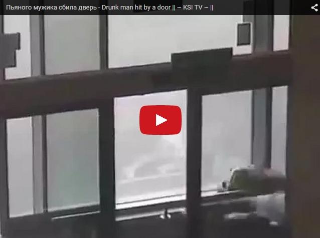 Пьяного мужика нокаутировало дверью