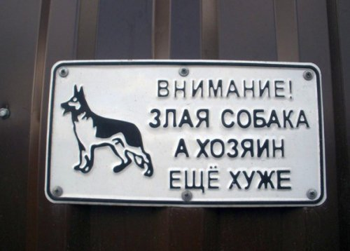 Прикольные таблички-предупреждения о собаках