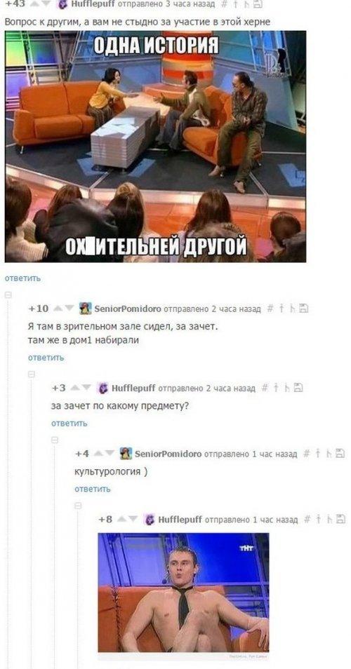 Комментарии из социальных сетей. Смешные картинки