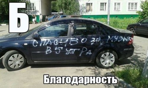 Ещё больше автомобильного юмора!