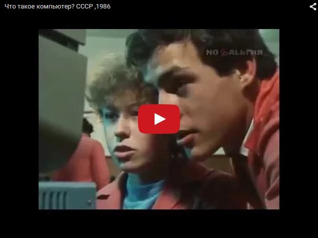Какими были компьютеры в далеком 1986 году. Интересное видео