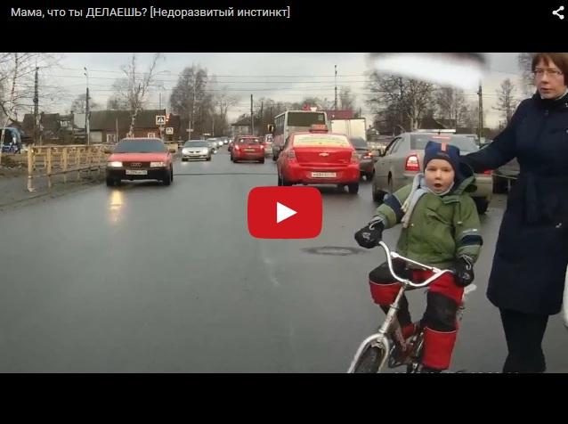 Безмозглые матери на дорогах. Съемки с видео регистраторов, леденящие душу
