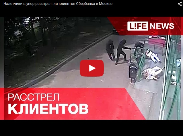 Ограбление клиентов Сбербанка в Москве