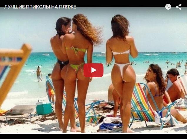 Лучшие летние приколы с пляжей