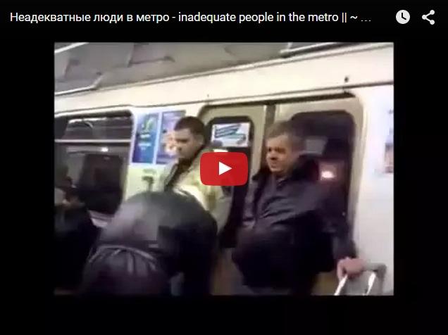 Неадекватные придурки в московском метро