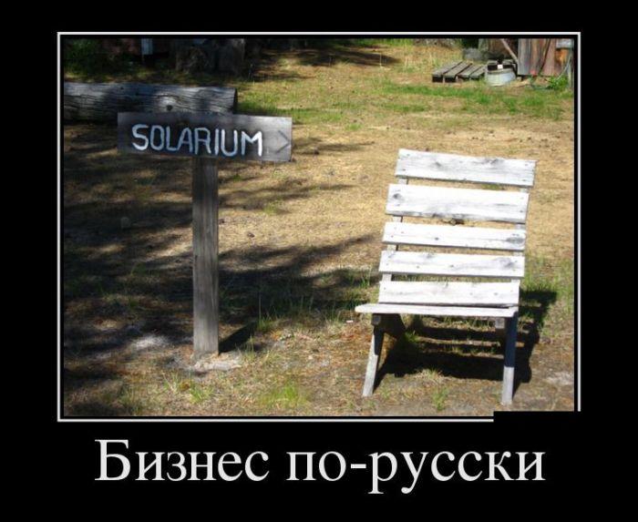 Про расизм, бизнес по-русски и спасение утопающих. Свежие смешные демотиваторы