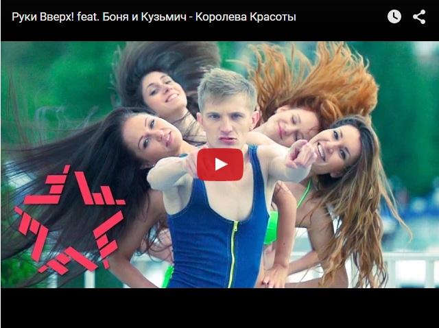 Новый хит! Руки Вверх feat. Боня и Кузьмич - Королева Красоты