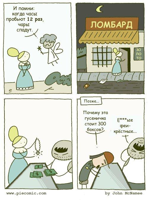 Новые комиксы. Свежая подборка приколов