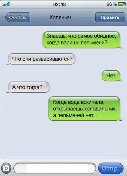 Смешные СМС от находчивых людей
