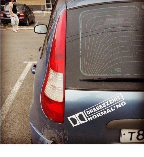Смешные картинки про автомобили