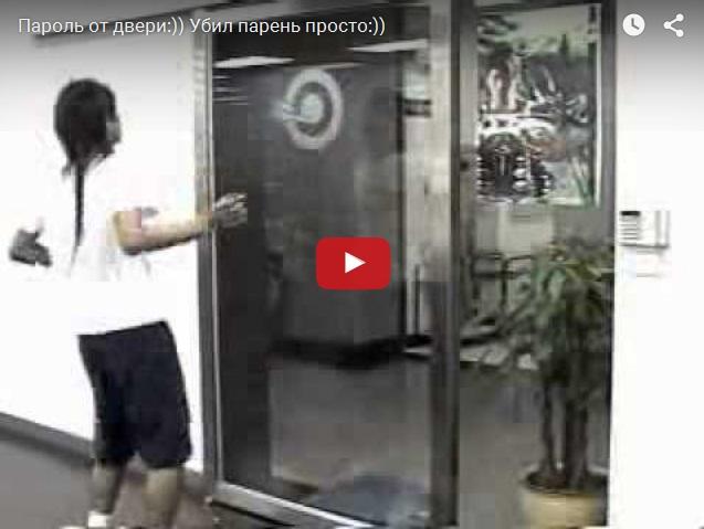 Японец и высокотехнологичная дверь. Как подобрать пароль