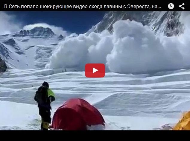 Шокирующее видео - сход лавины на Эвересте на лагерь альпинистов