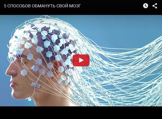 Как обмануть человеческий мозг. Интересные факты