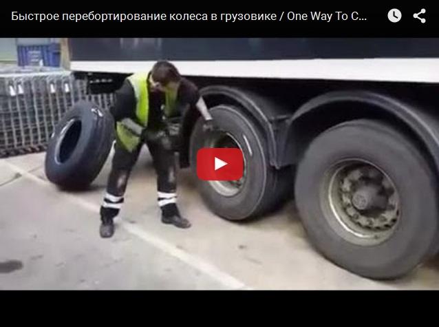 Мастер-класс: как быстро пребортовать грузовое колесо