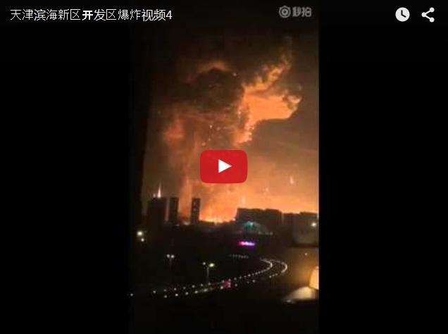 Самый мощный неядерный взрыв в Китае. Катастрофа в Тяньцзине