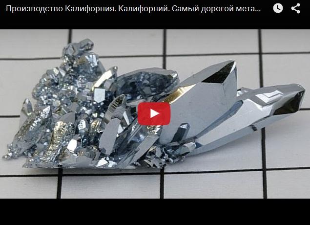Как производят калифорний - самый дорогой металл в мире