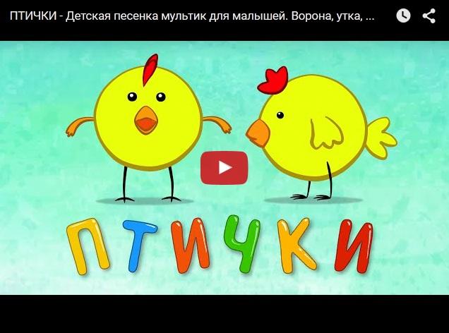 Странный детский мультик про птичек